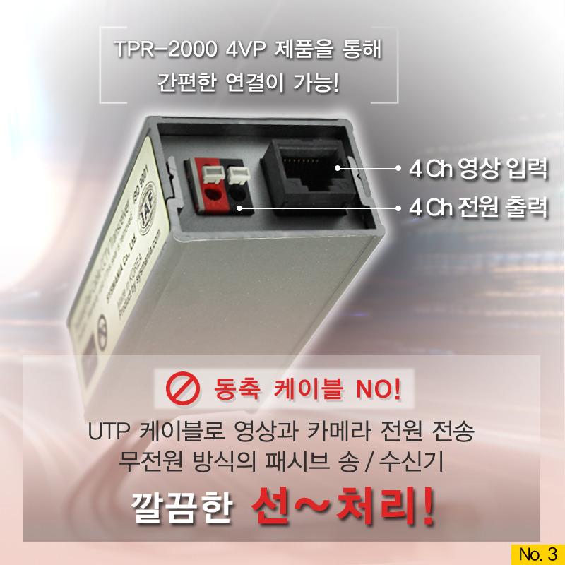 TPR--2000-4VP_03.jpg