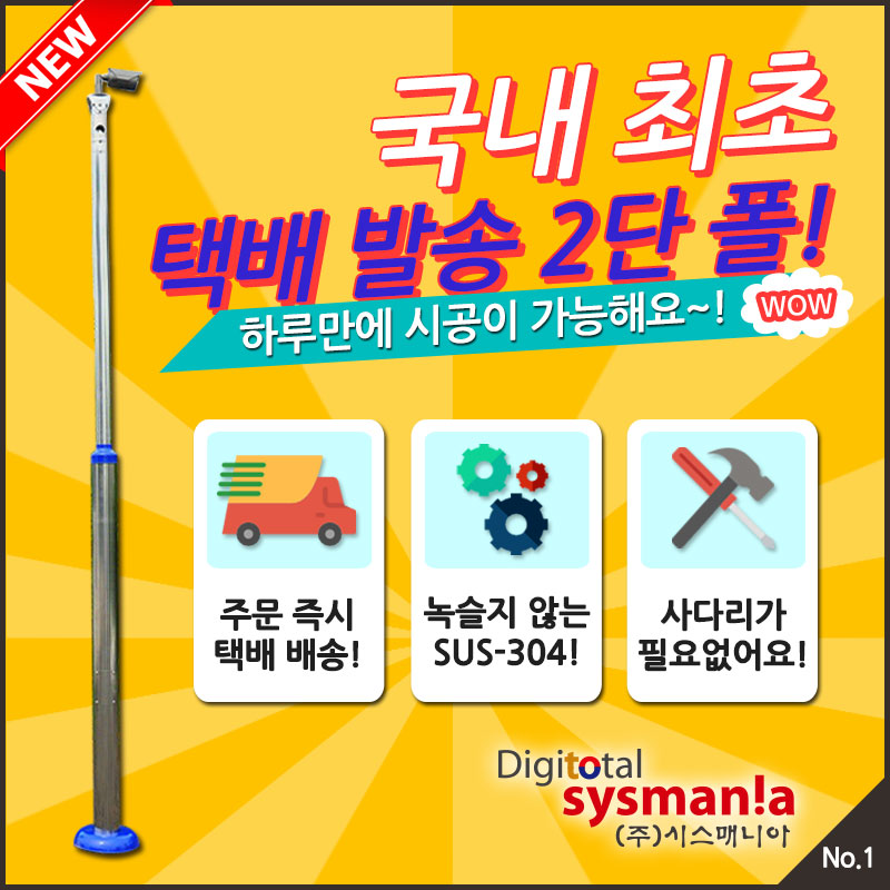new_pole_01.jpg